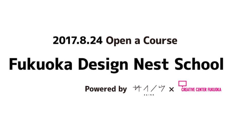 Fukuoka Design Nest School 第2期授業が間も無くスタート