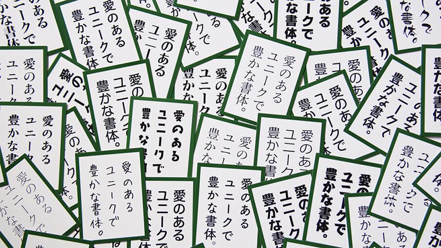 文面は全部同じ!48種類のフォントを見分ける「フォントかるた」