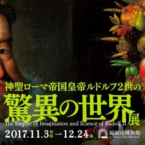 引用元:神聖ローマ帝国皇帝 ルドルフ2世の驚異の世界展 福岡市博物館 公式サイト