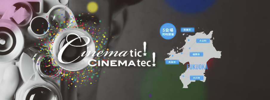 「Short Shorts Film Festival & Asia 2017 in FUKUOKA」世界中の名作短編映画が福岡に集まる9日間
