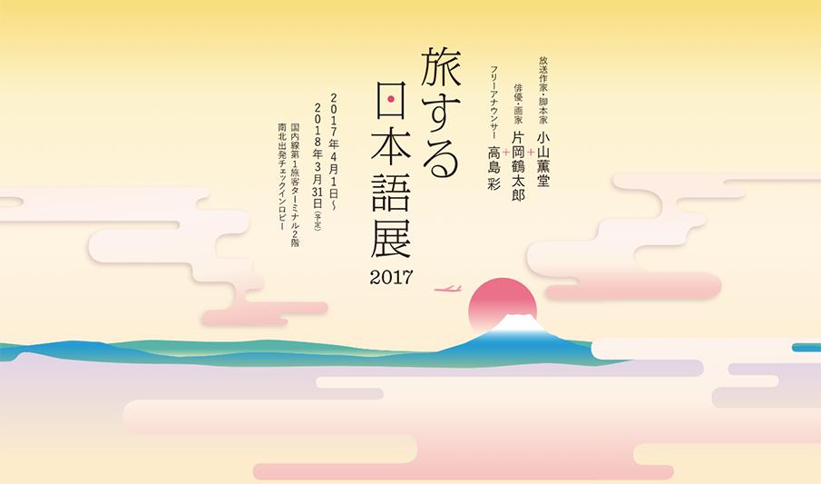 『#旅する日本語』と『#キーワード』で、新たな旅への切符を。