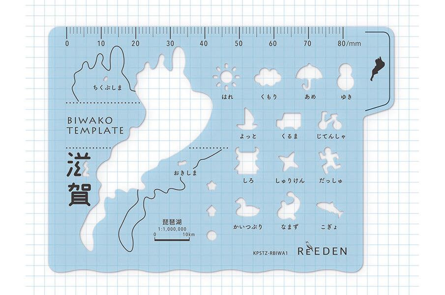 日本最大湖・琵琶湖への愛が溢れる「びわこテンプレート」