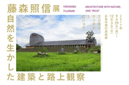 引用元:広島市現代美術館 公式サイト