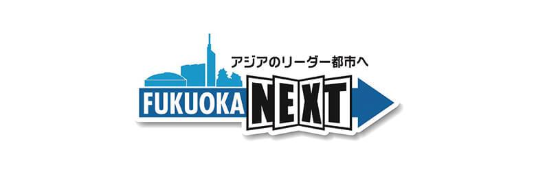 引用元:福岡市 公式サイト