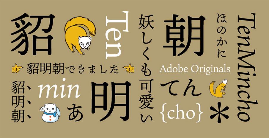 """動物の""""貂(てん)""""をモチーフにした、Adobeオリジナルフォント「貂明朝」"""