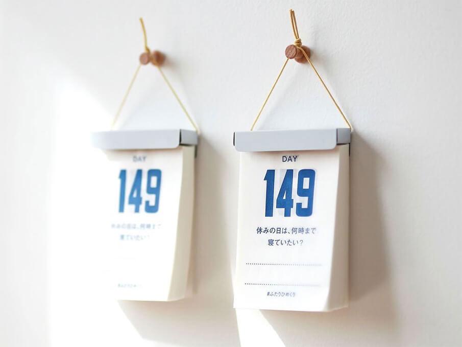 老舗カレンダー会社のゆとり社員が開発した「ふたりひめくり」