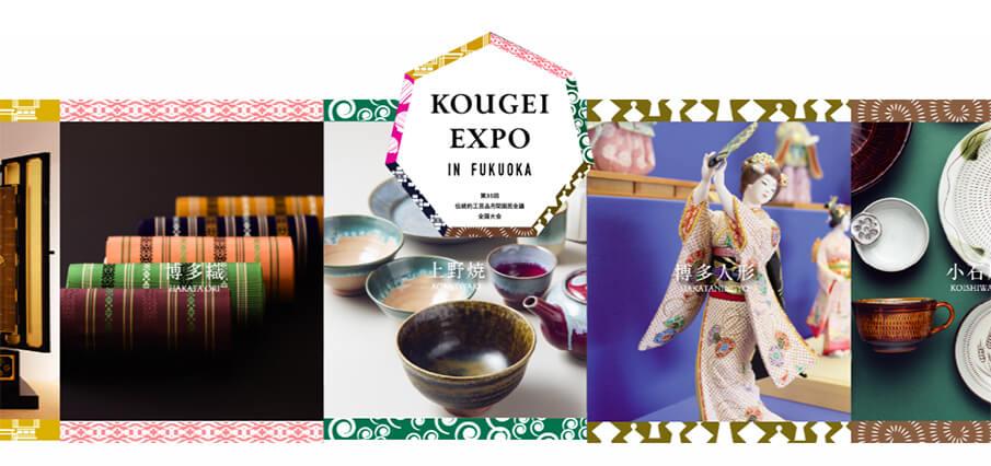 伝統と現代の融合で新たな形を紡ぐ「KOUGEI EXPO IN FUKUOKA」開催!