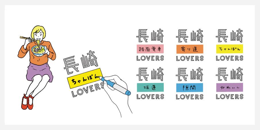 長崎〇〇LOVERS