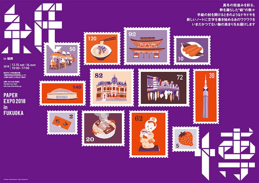手紙社が主催する、紙の祭典「紙博」。ついに福岡に初上陸!