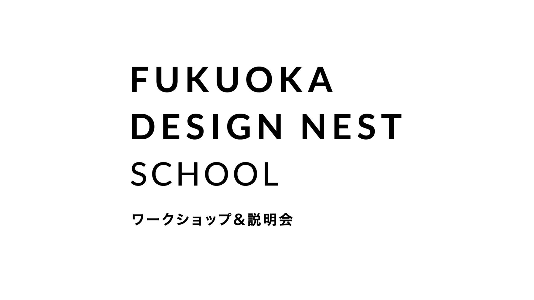 Fukuoka Design Nest School ワークショップ&説明会開催