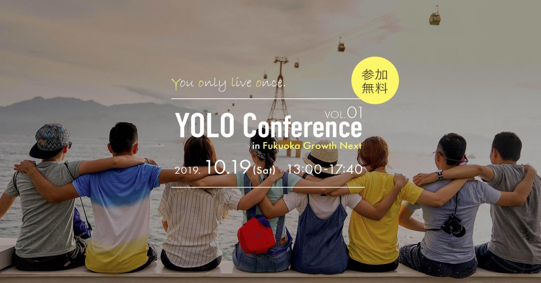エンジニア出身のヨガ講師が仕掛ける「YOLO Conference」