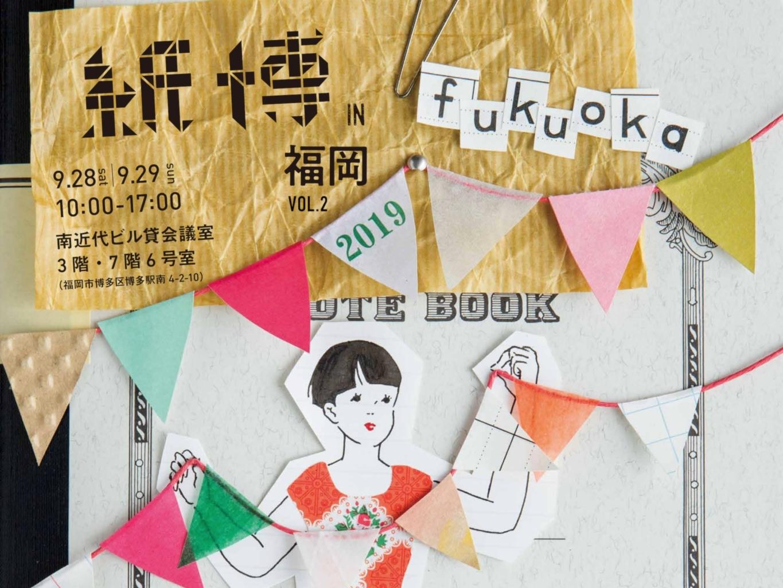 今年も福岡での開催が決定!手紙社主催の紙の祭典「紙博」
