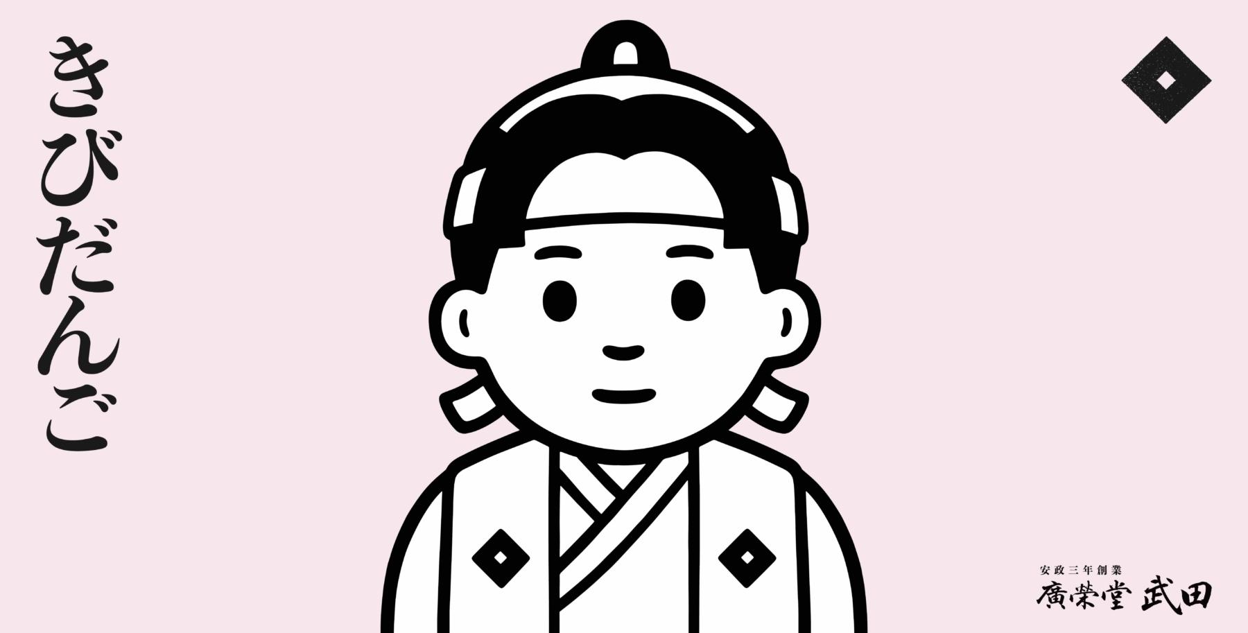 元祖きびだんごメーカー「廣栄堂武田」が新パッケージデザインにNoritake氏を起用