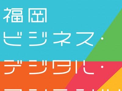 """For FBDCA 2014 we designed a flyer, logo and poster. FBDCA is the """"Fukuoka Business Digital Content Award""""."""