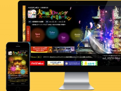 "We designed the Osaka castle event website. The name of the event is ""Osaka Castle 3D-mapping super illumination""."