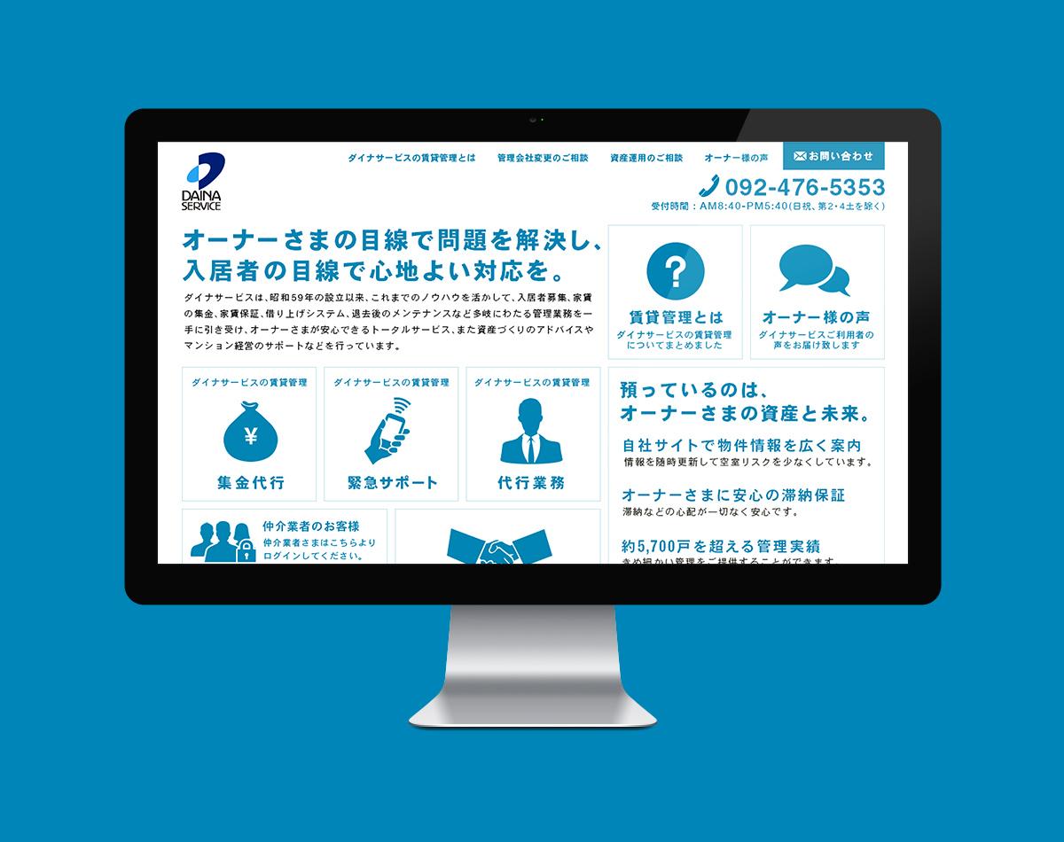 ダイナサービス様のWebサイトを制作させて頂きました。