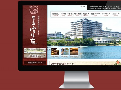 For Kashikojima-Houshoen we designed the website. We designed one for their hotel and their marriage service. Kashikojima-Houshoen is a hotel in Ise.