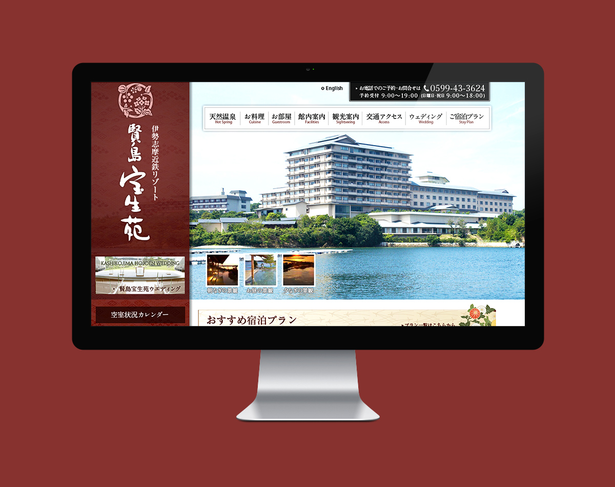 <p>For Kashikojima-Houshoen we designed the website. We designed one for their hotel and their marriage service. Kashikojima-Houshoen is a hotel in Ise.</p>