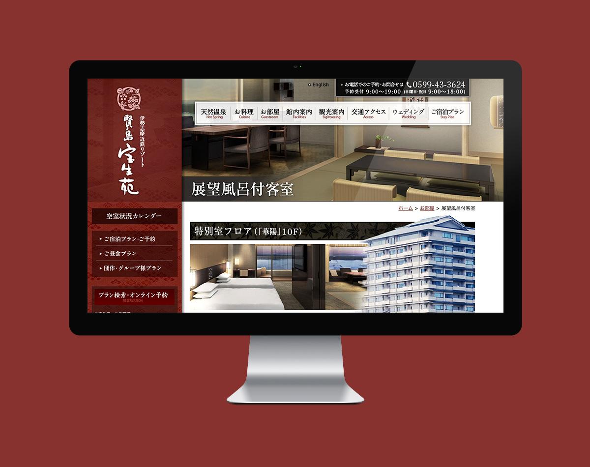 賢島宝生苑様のホテル及びウェディングのWebサイトを制作させて頂きました。