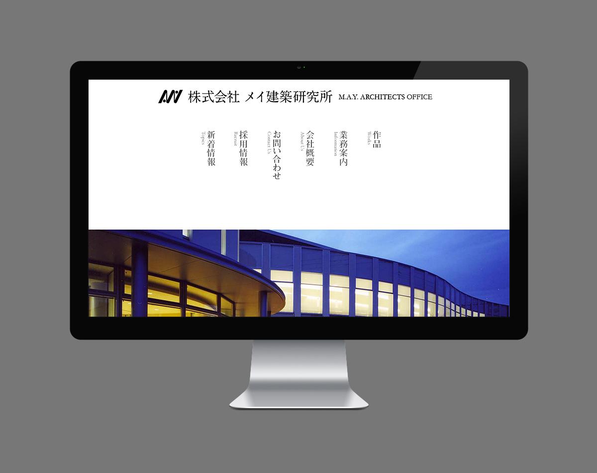 メイ建築研究所のWebサイトを制作させて頂きました。