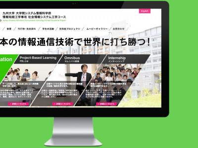 九大大学院社会情報システム工学コース(QITO)様のWebサイトを構築させて頂きました。