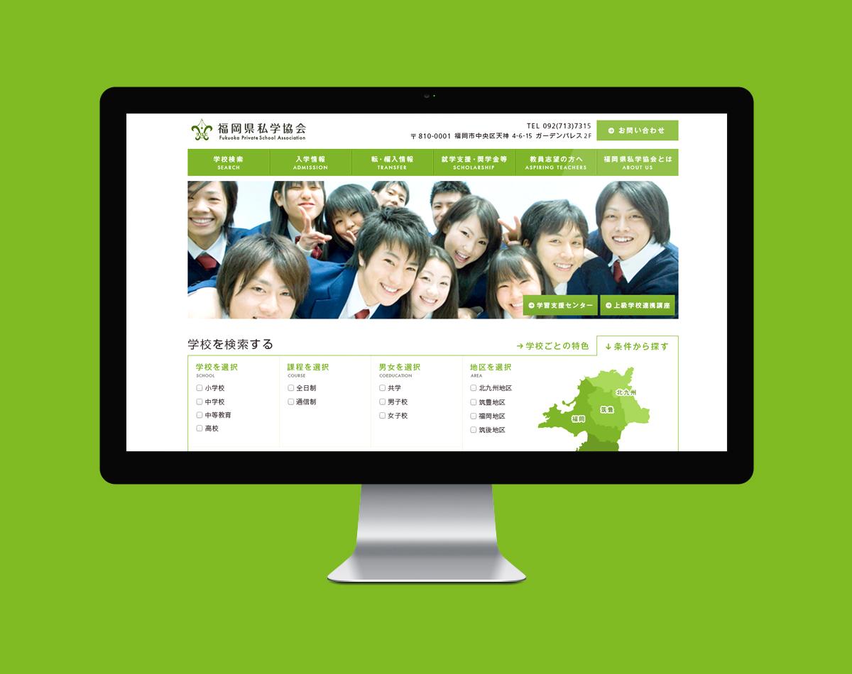 福岡県私学協会様のWebサイトを制作させて頂きました。