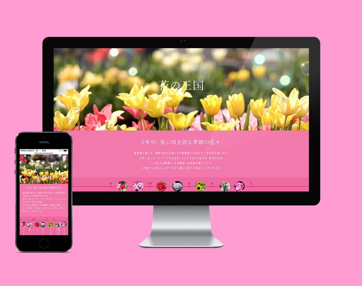 ハウステンボス様「ハウステンボスとは」のWebサイトを制作させて頂きました。