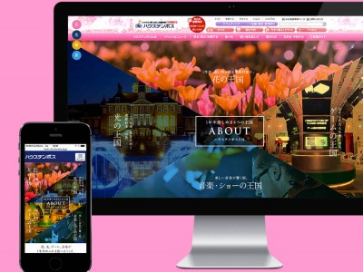 "We created the website for ""What's Huis Ten Bosch""."
