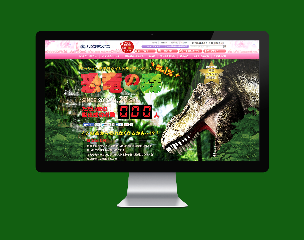 <p>For Huis Ten Bosch we made a website promoting the Dinosaur Escape Game, an event which they are organizing until the end of September 2014.</p>