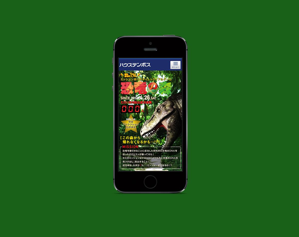 ハウステンボス様「恐竜の森」Webサイトを制作させて頂きました。