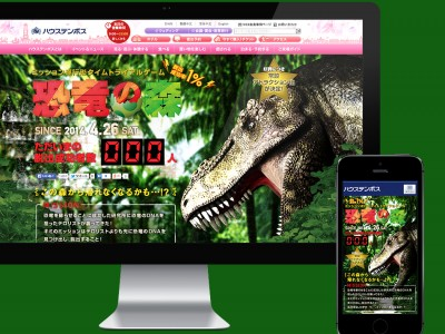 For Huis Ten Bosch we made a website promoting the Dinosaur Escape Game, an event which they are organizing until the end of September 2014.