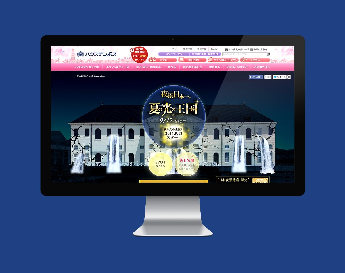 <p>ハウステンボス様「光の王国」Webサイトを制作させて頂きました。</p>