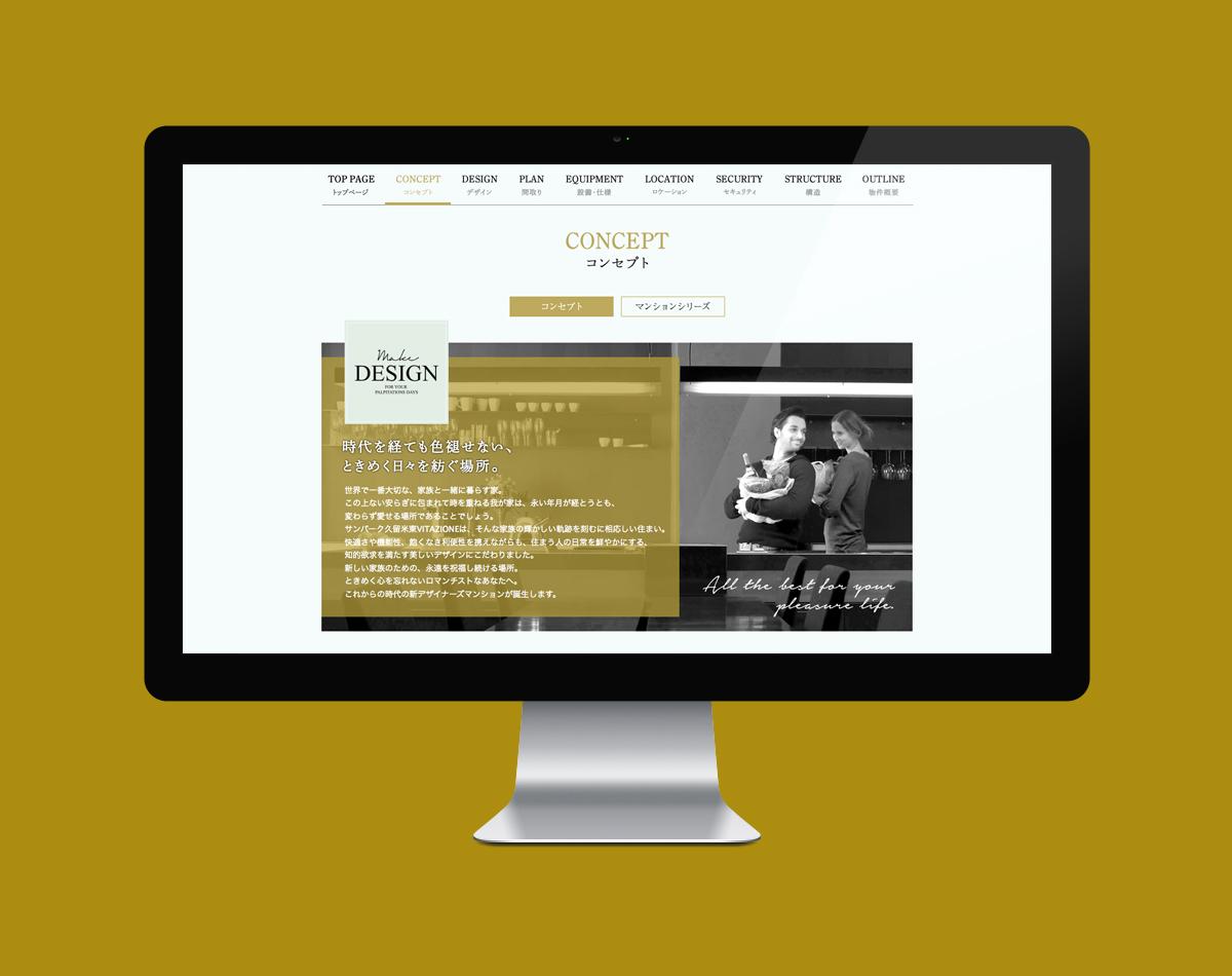 大英産業様「サンパーク久留米東ヴィータジオーネ」のWebサイトを制作させて頂きました。