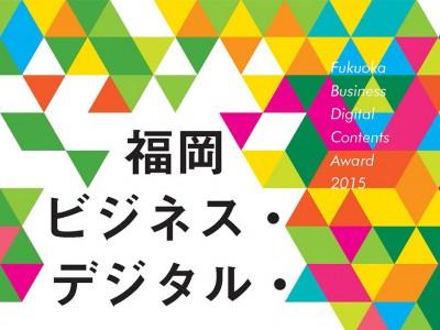 福岡ビジネス・デジタル・コンテンツ賞2015のフライヤーとポスターを制作させて頂きました。