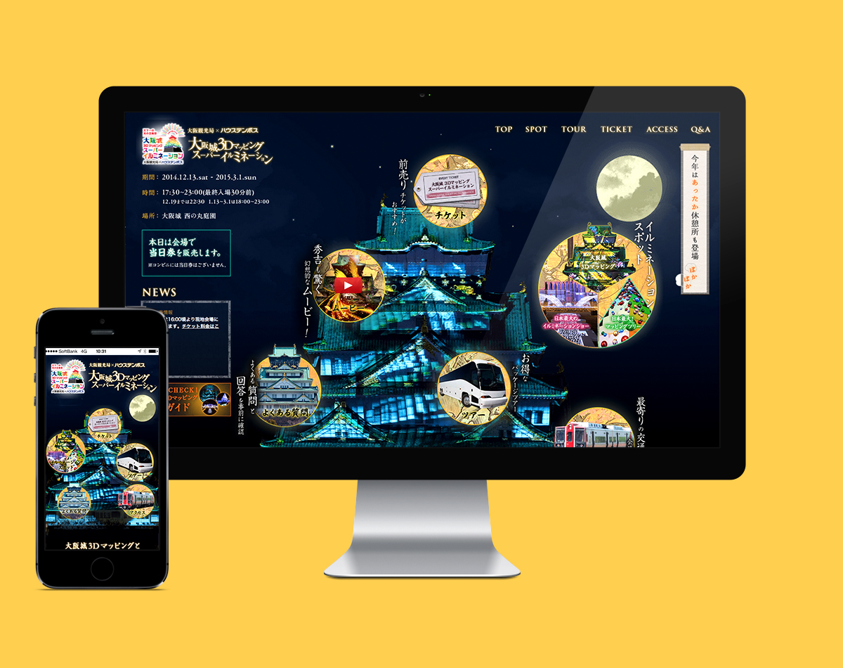 We designed the Osaka castle event website sequentially last year.