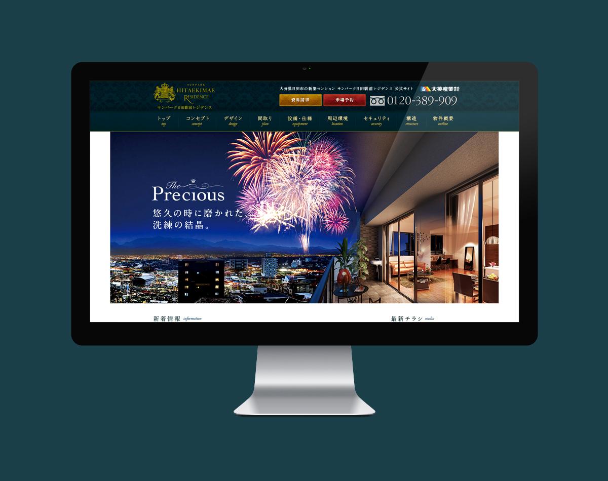 <p> <p>大英産業様「サンパーク日田駅前レジデンス」のWebサイトを制作させて頂きました。</p> <p></p>