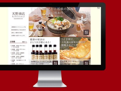 For Amanoshoten we designed an online shopping site.