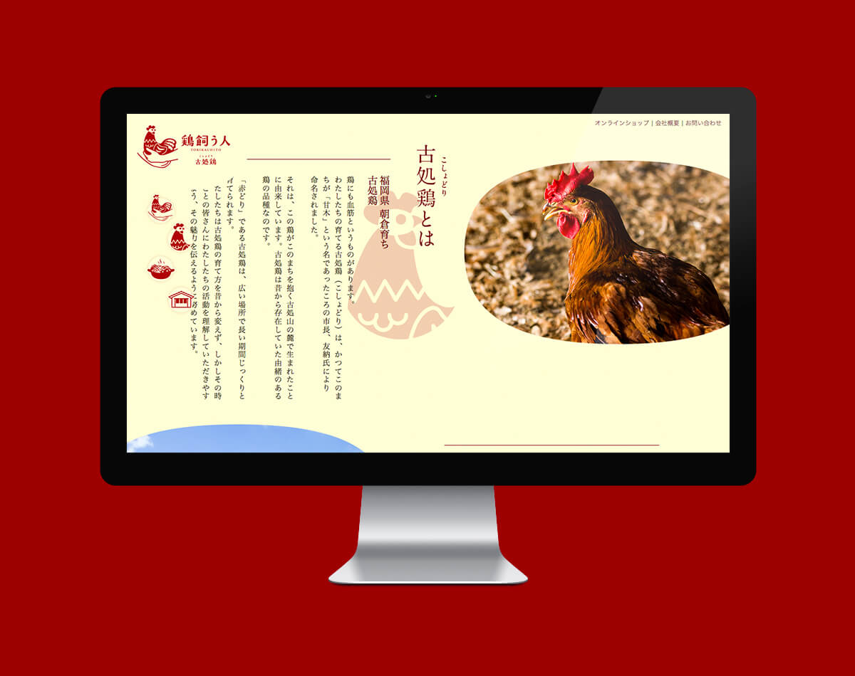 <p>We designed a website for Torikauhito, produced by Amano Shouten Corporation.</p>
