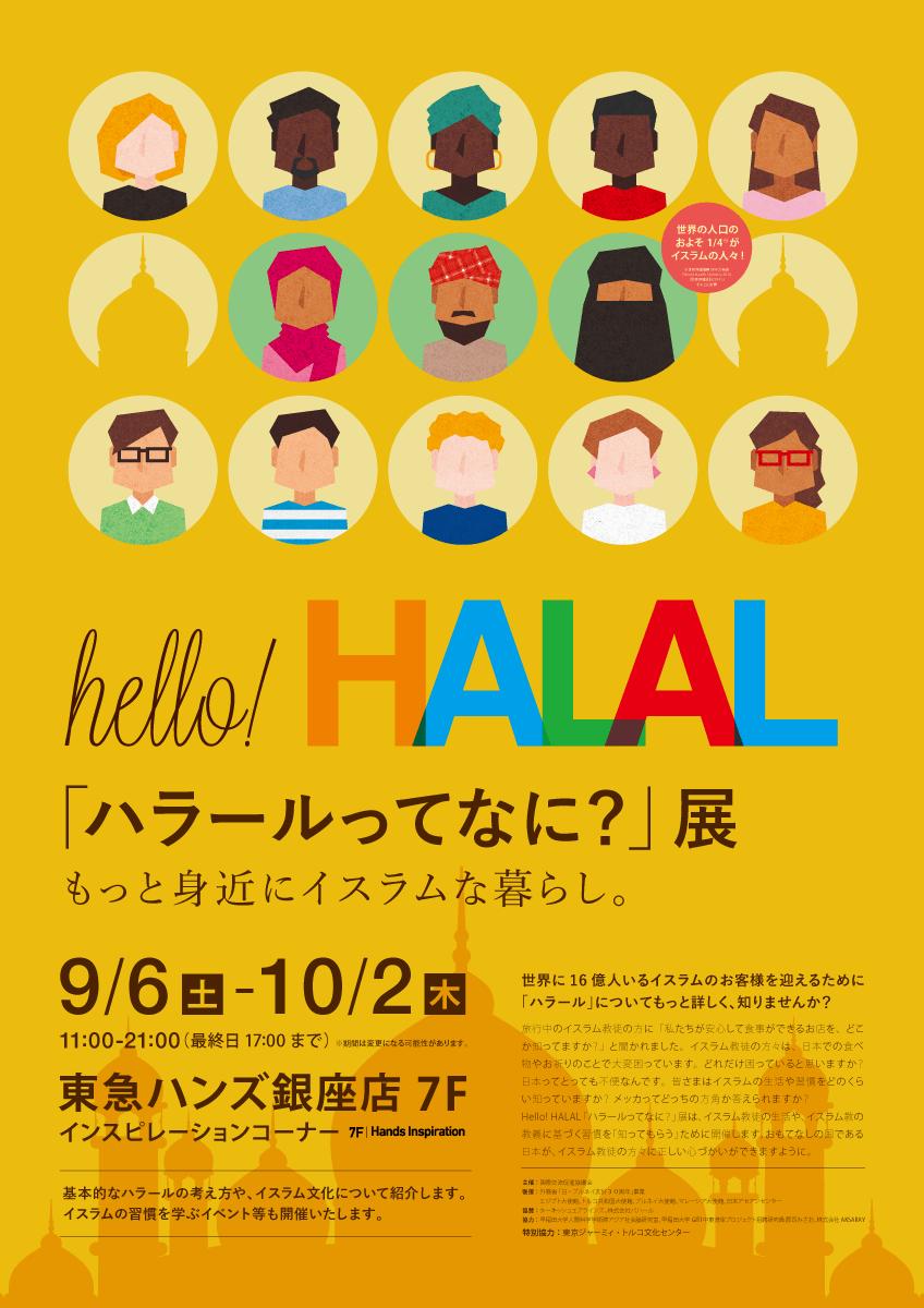 特定非営利活動法人 国際交流促進協議会様「ハラールってなに?」展のグラフィックを制作させて頂きました。