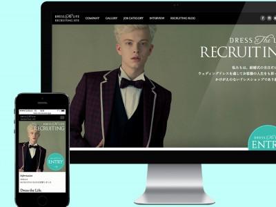 Dress The Life(株式会社渕上ファインズ)様のリクルートサイトを制作させて頂きました。