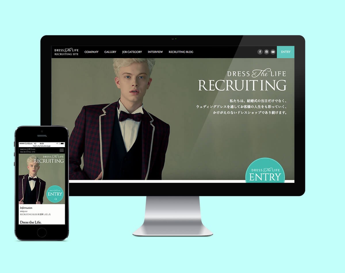 We designed the recruitment website for Dress the Life.  The company treasures not only their dresses, but its employees as well and they work hard and energetic. They are also a long-established company in the industry. Based on these criteria, we designed the site with strong contrasts and tones.
