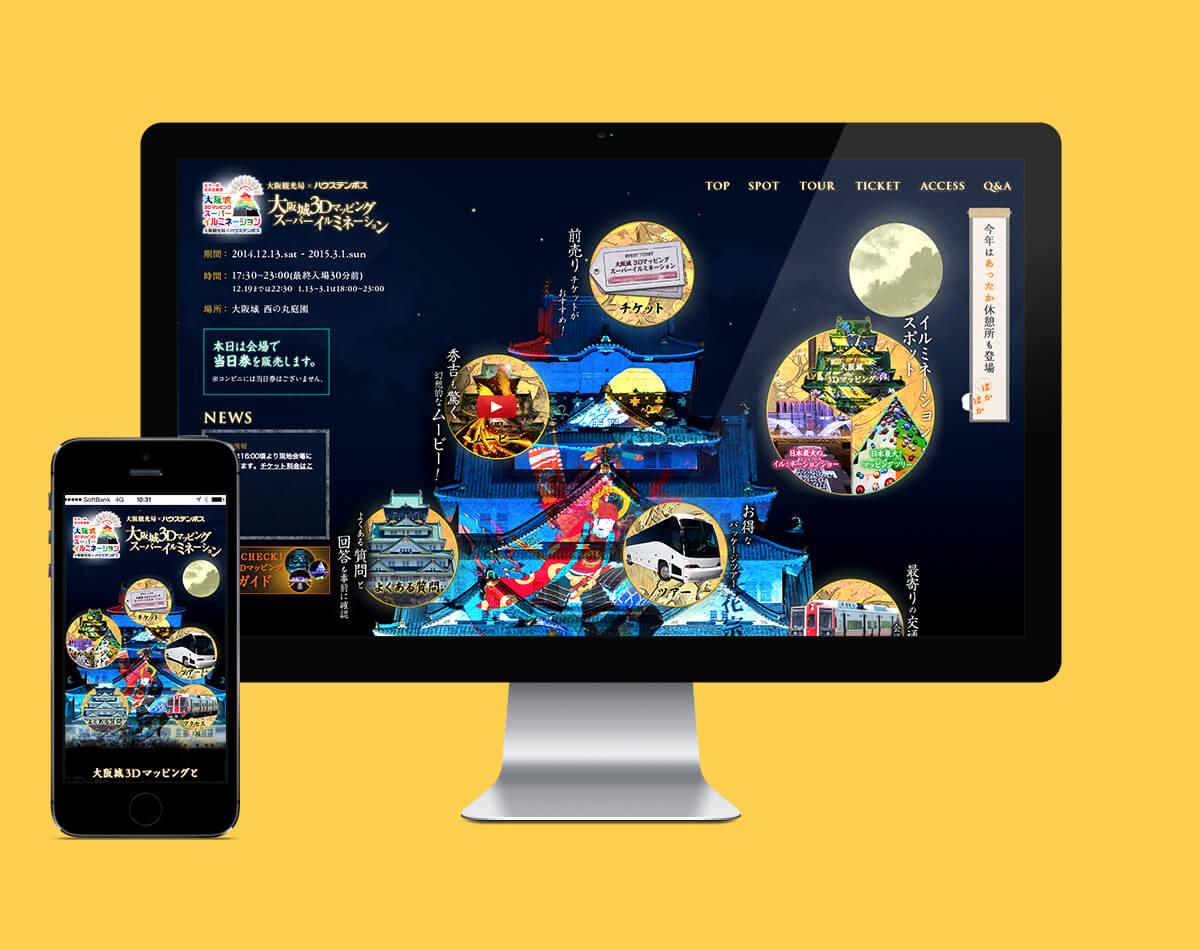 昨年に引き続き、大阪城3DマッピングスーパーイルミネーションのWebサイトを制作させて頂きました。