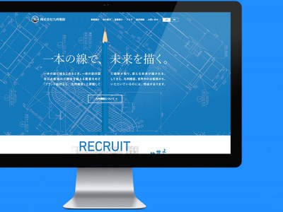For Kyushu Kisetsu Co., Inc. we designed the website, in cooperation with Recruiting Partners communication design Co., Inc.