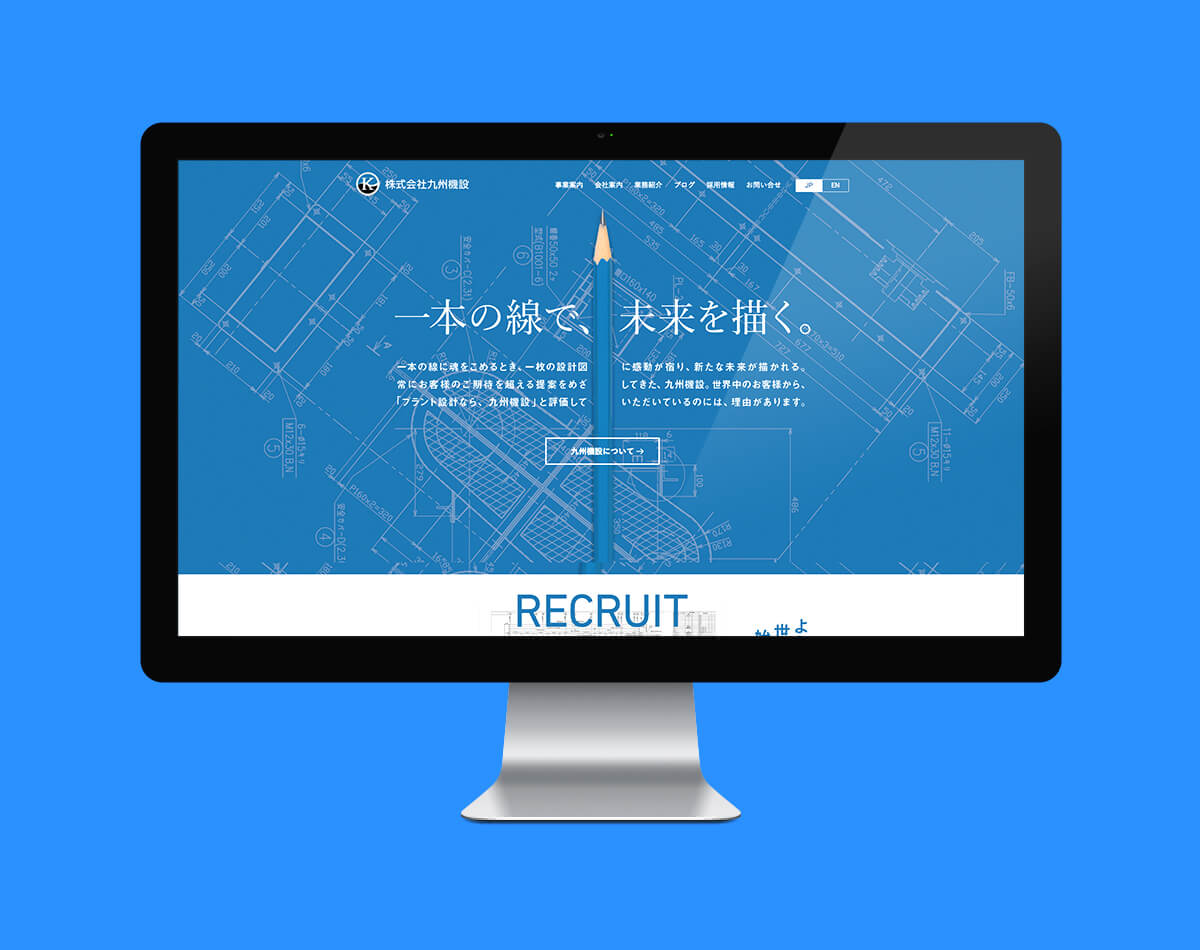 <p>For Kyushu Kisetsu Co., Inc. we designed the website, in cooperation with Recruiting Partners communication design Co., Inc.</p>