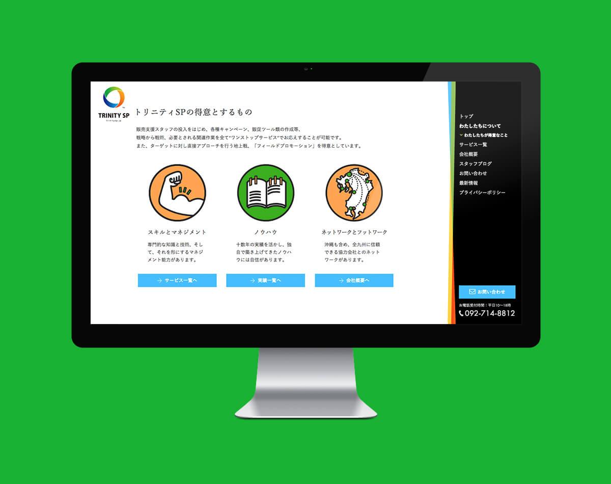 トリニティSP株式会社様のWebサイトを制作させて頂きました。