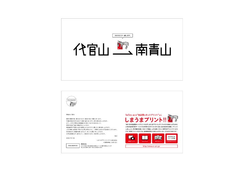 shimauma_grafic