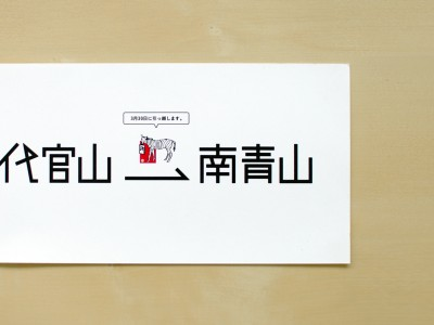 We designed the moving card for SHIMAUMA Print system, Inc.