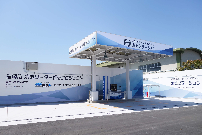 福岡市の「水素リーダー都市プロジェクト」が行う、水素ステーションのロゴ・印刷物・壁面パネルを制作させて頂きました。