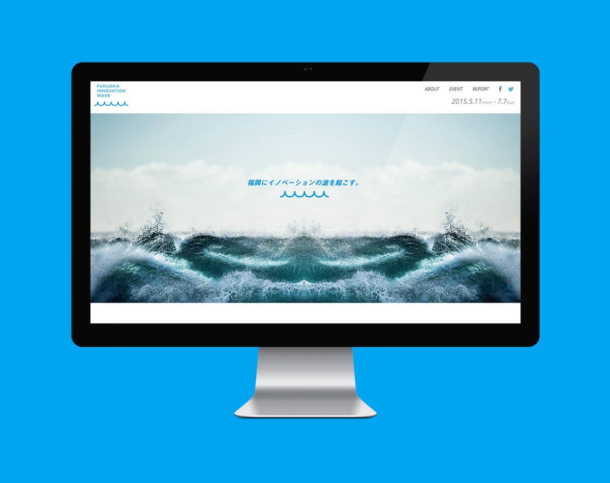 福岡市と福岡地域戦略推進協議会が運営する  「フクオカ・イノべーション・ウェーブ」のWebサイトを制作させて頂きました。