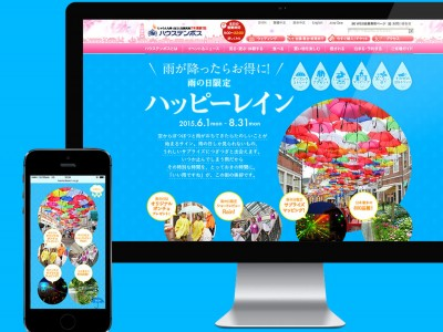 We designed a website for happy rain only rainyday, produced by Huis Ten Bosch Co,.Ltd.